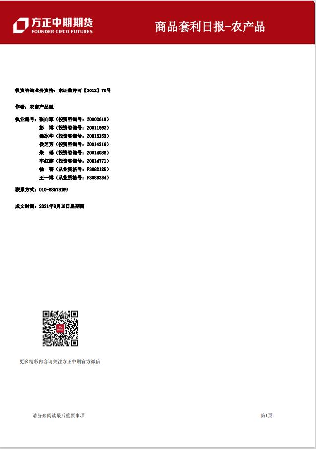 企业微信截图_20210917103518.png
